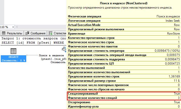 Секционирование в SQL Server - 2