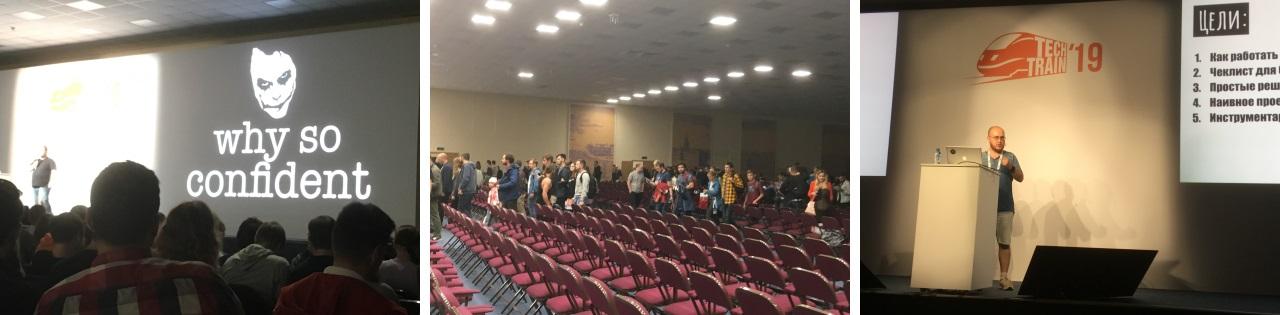 IT-фестиваль TechTrain 2019: как JUG.ru, JUGNsk и JUG.MSK участвовали в нём - 14
