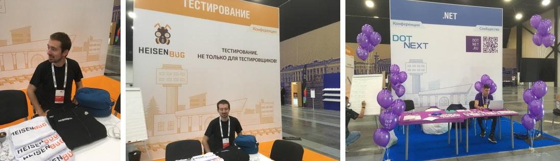 IT-фестиваль TechTrain 2019: как JUG.ru, JUGNsk и JUG.MSK участвовали в нём - 4