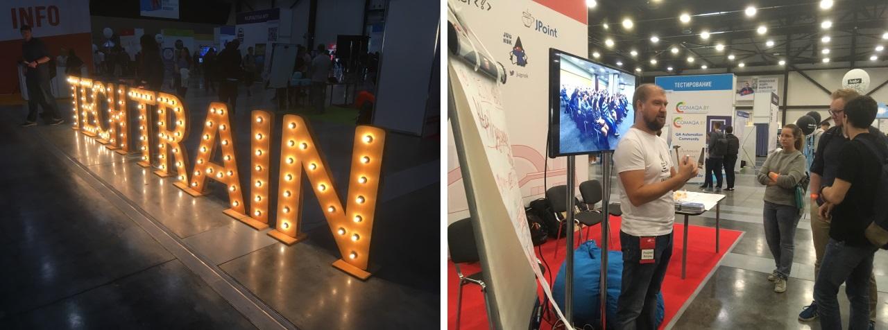 IT-фестиваль TechTrain 2019: как JUG.ru, JUGNsk и JUG.MSK участвовали в нём - 1