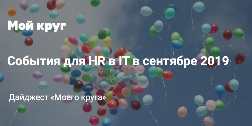 Дайджест событий для HR-специалистов в сфере IT на сентябрь 2019 - 1