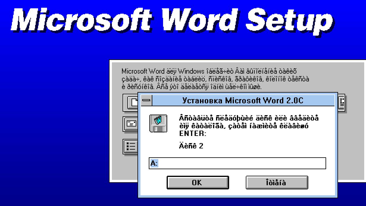 Древности: Windows 3.1 и жизнь без кнопки «Пуск» - 11