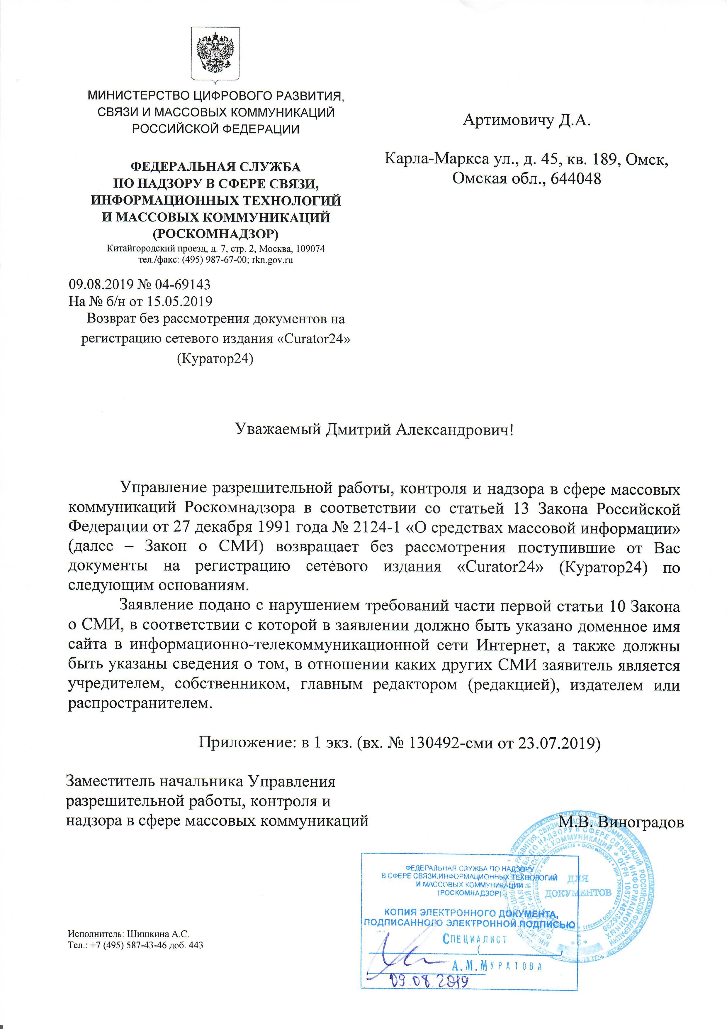 Пробовали ли вы зарегистрировать свой сайт как сетевое издание в Роскомнадзоре? - 10