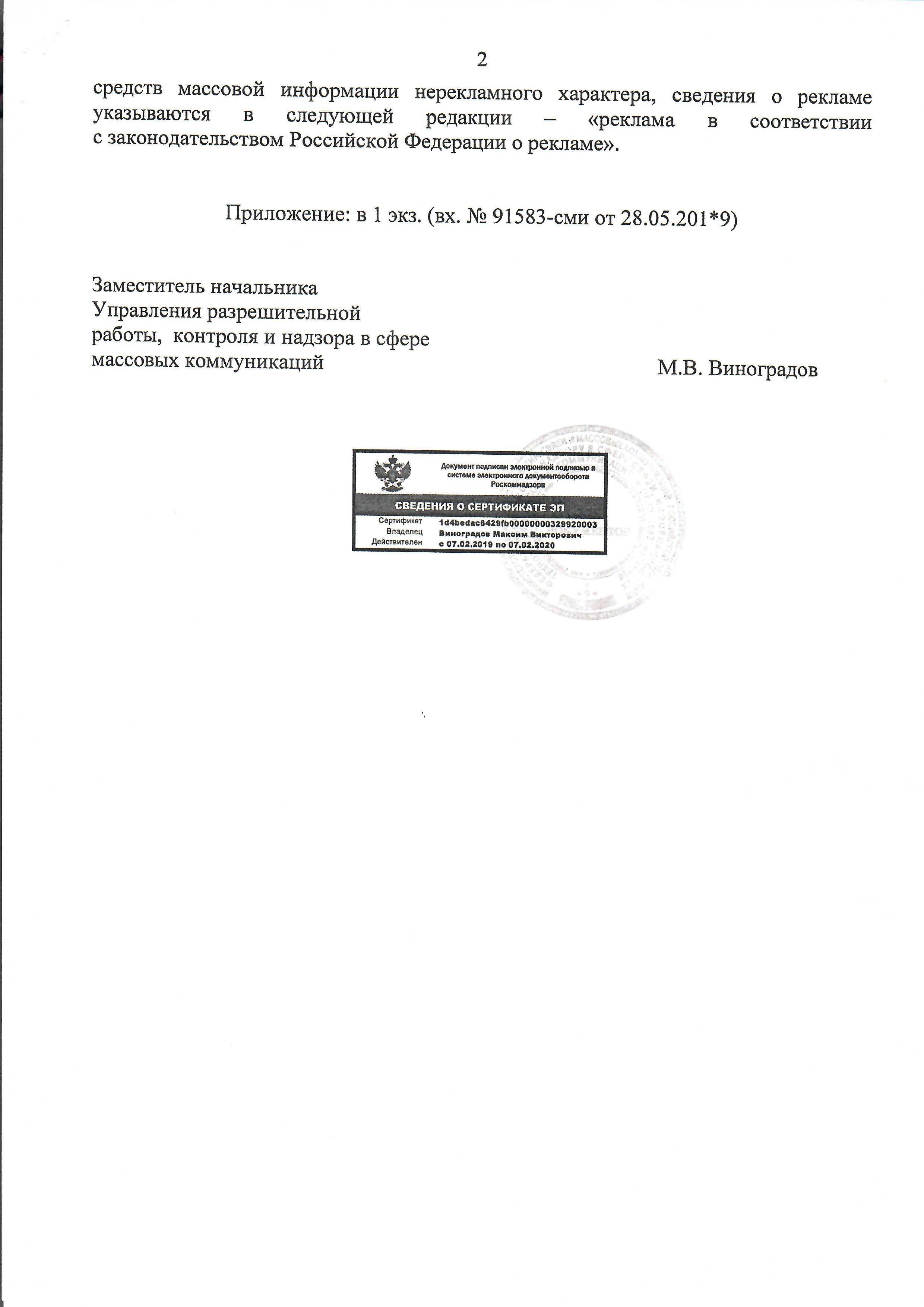 Пробовали ли вы зарегистрировать свой сайт как сетевое издание в Роскомнадзоре? - 6