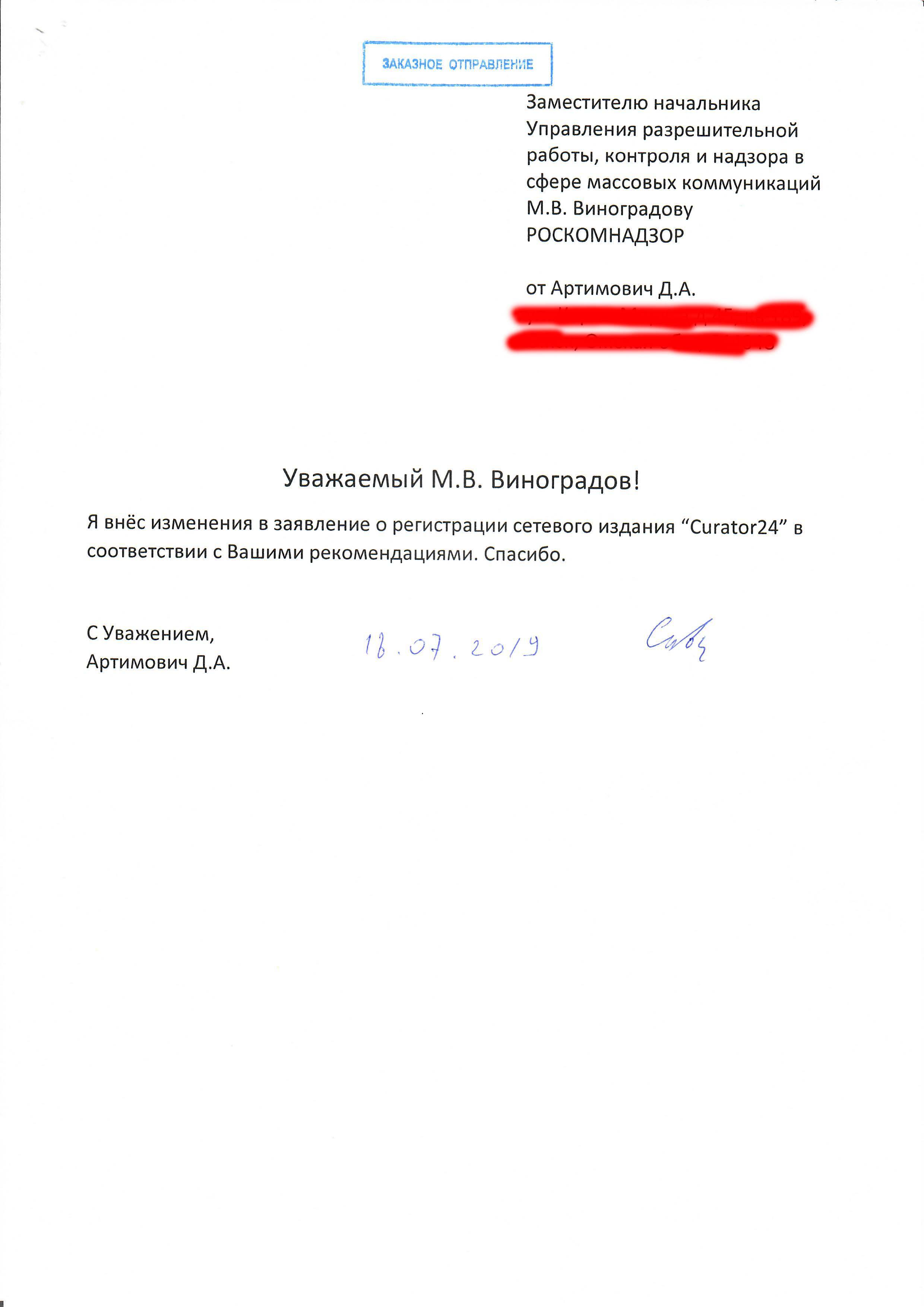 Пробовали ли вы зарегистрировать свой сайт как сетевое издание в Роскомнадзоре? - 7