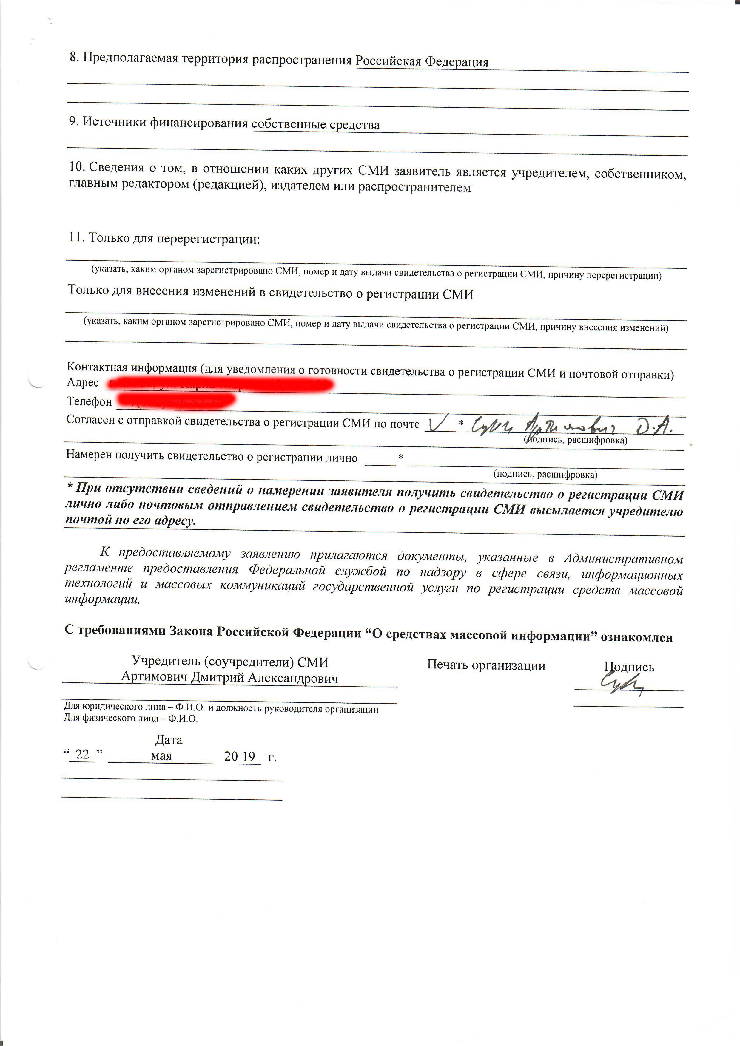 Пробовали ли вы зарегистрировать свой сайт как сетевое издание в Роскомнадзоре? - 9