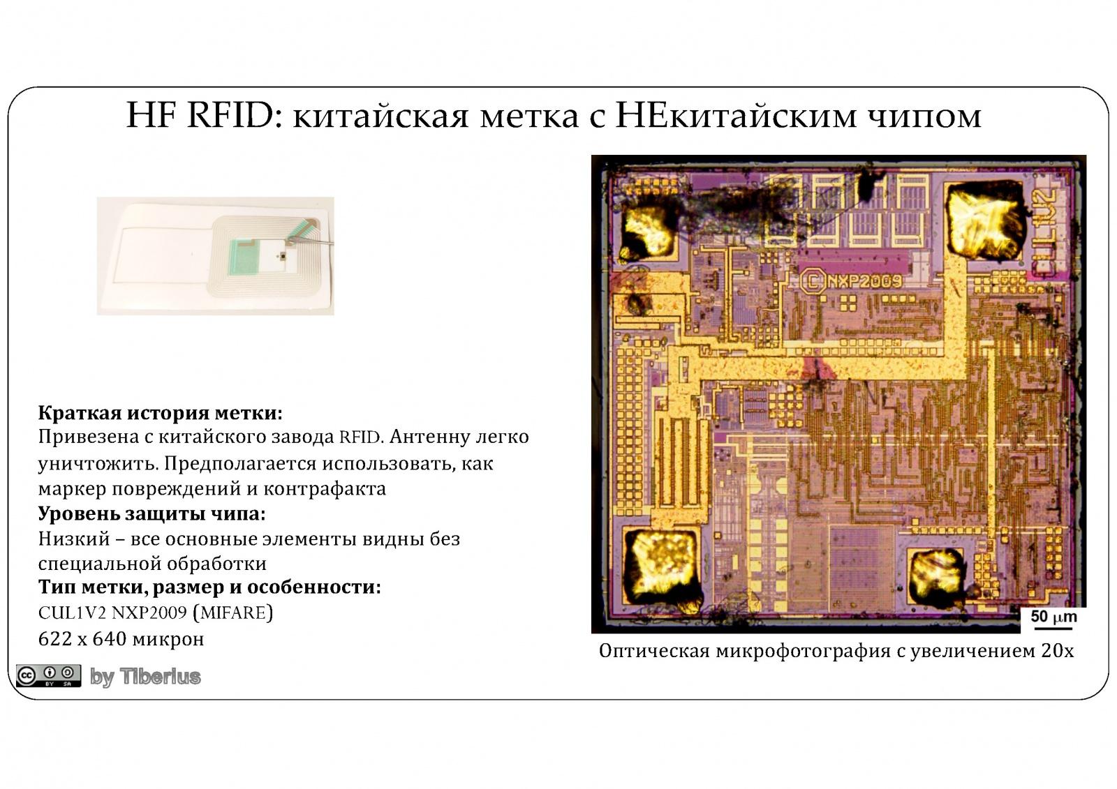 Взгляд изнутри: RFID в современном мире. Часть 2: китайские RFID - 2