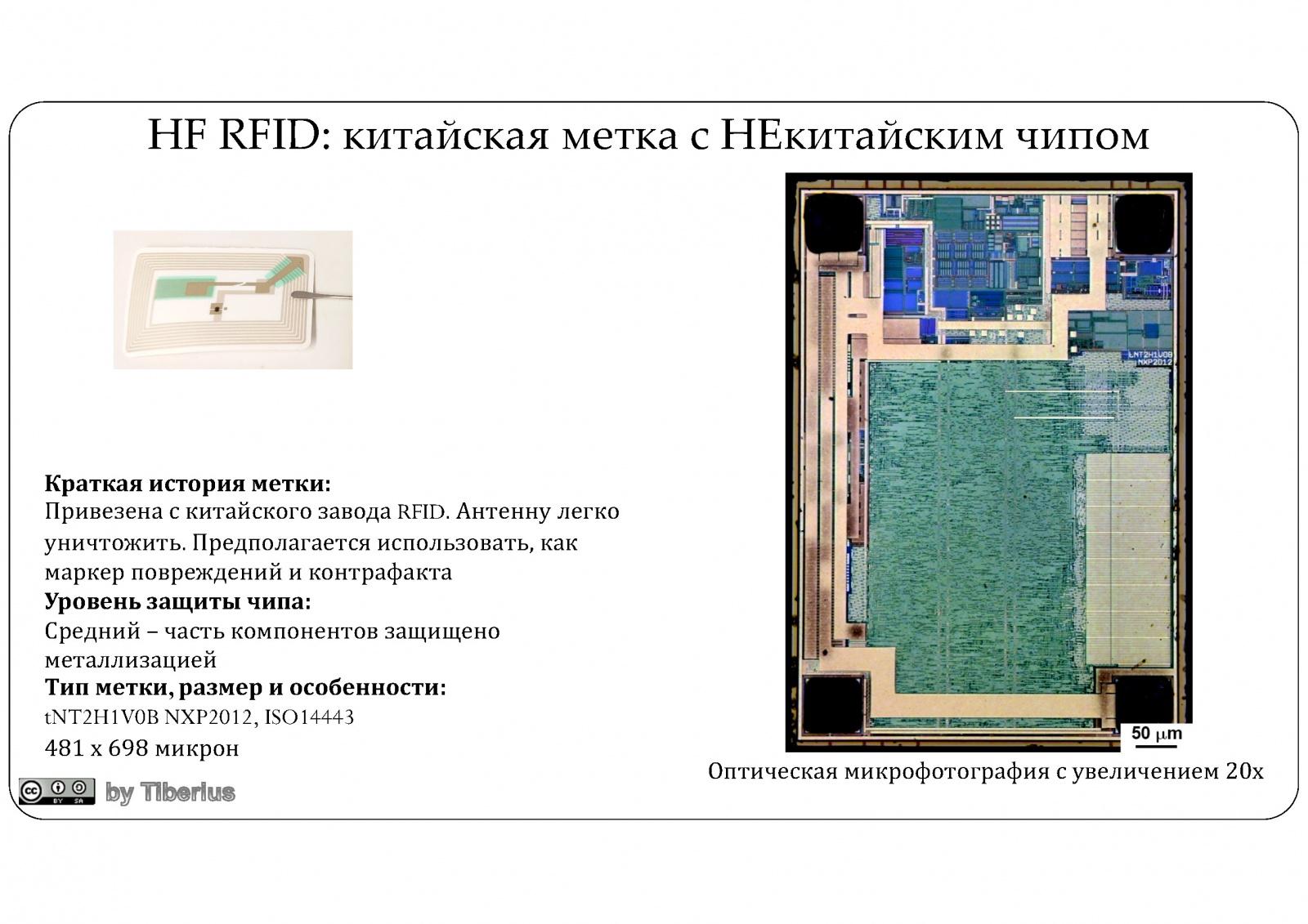 Взгляд изнутри: RFID в современном мире. Часть 2: китайские RFID - 4