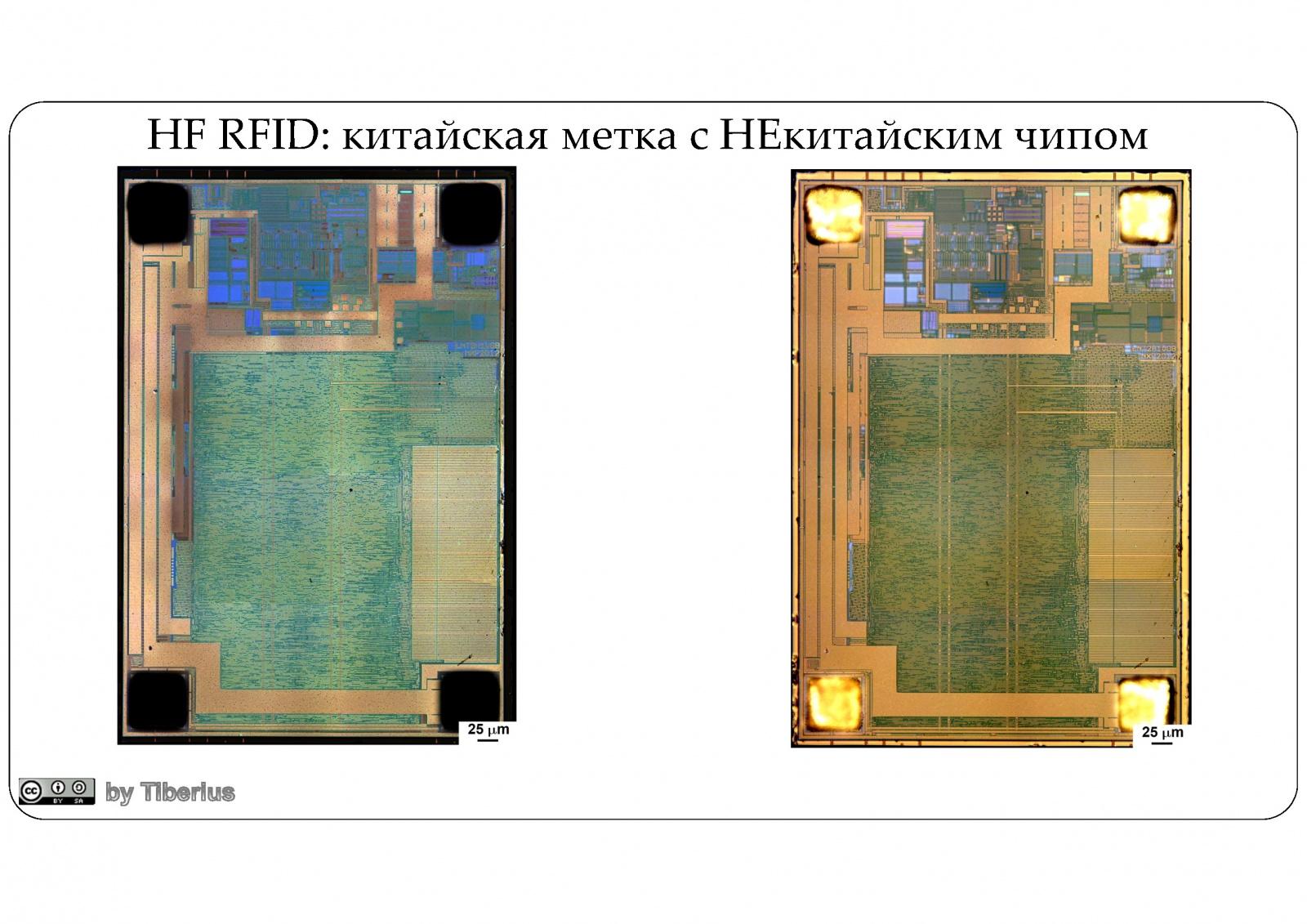 Взгляд изнутри: RFID в современном мире. Часть 2: китайские RFID - 5