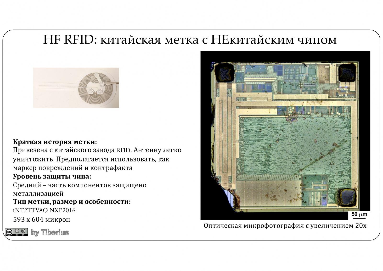 Взгляд изнутри: RFID в современном мире. Часть 2: китайские RFID - 7