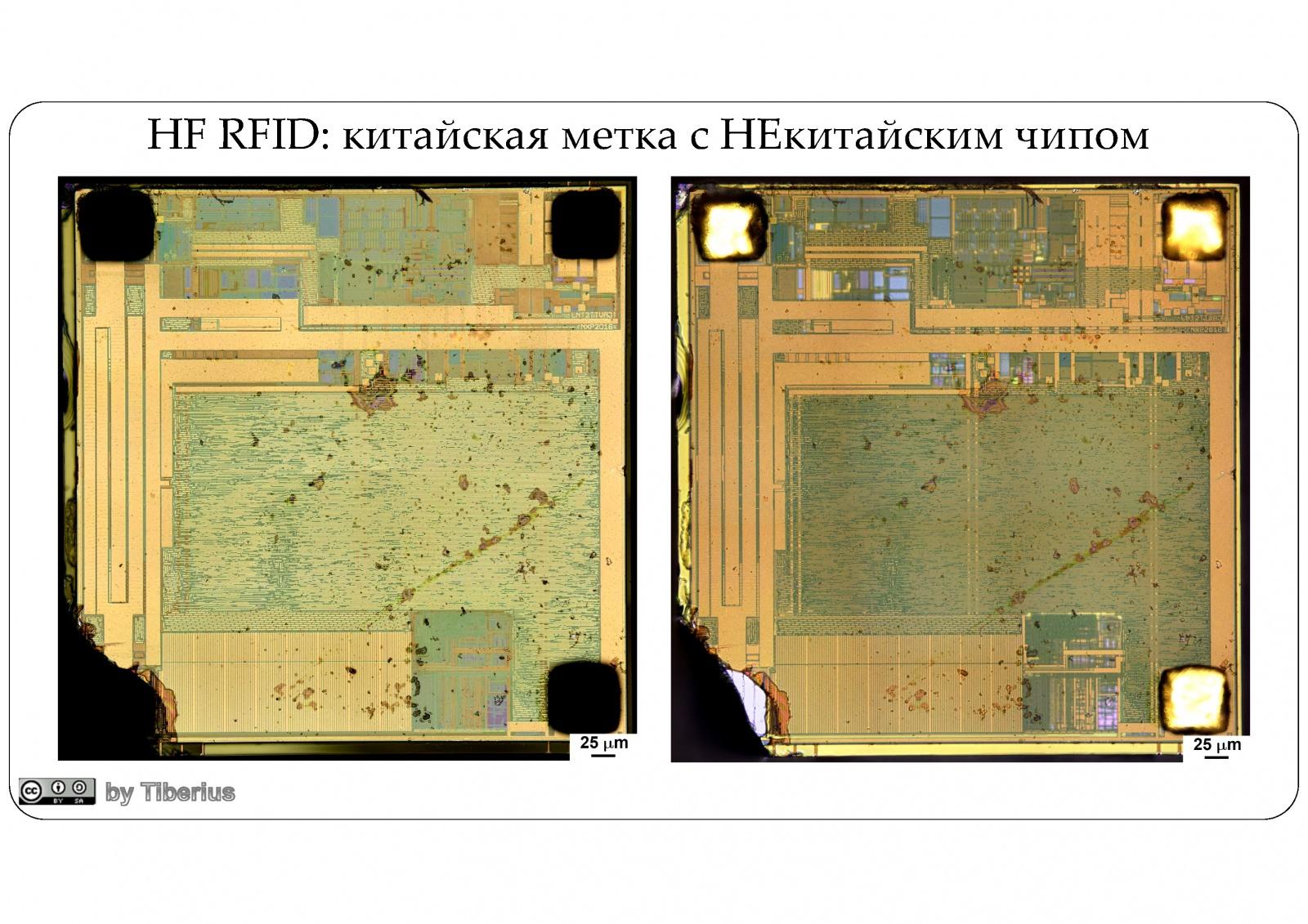 Взгляд изнутри: RFID в современном мире. Часть 2: китайские RFID - 8