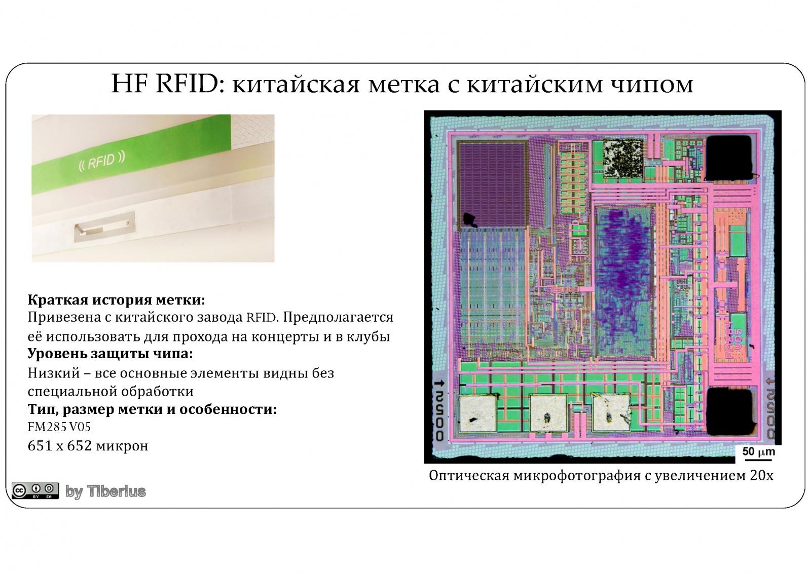 Взгляд изнутри: RFID в современном мире. Часть 2: китайские RFID - 9