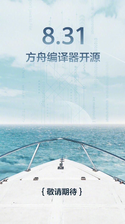 Компилятор Huawei Ark с открытым исходным кодом станет доступен для загрузки уже завтра