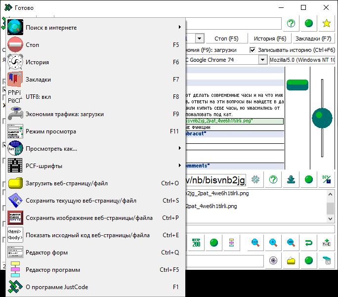 JustCode — скоростной браузер для бюджетных компьютеров и планшетов на Windows - 12