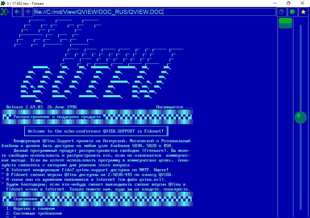 JustCode — скоростной браузер для бюджетных компьютеров и планшетов на Windows - 20