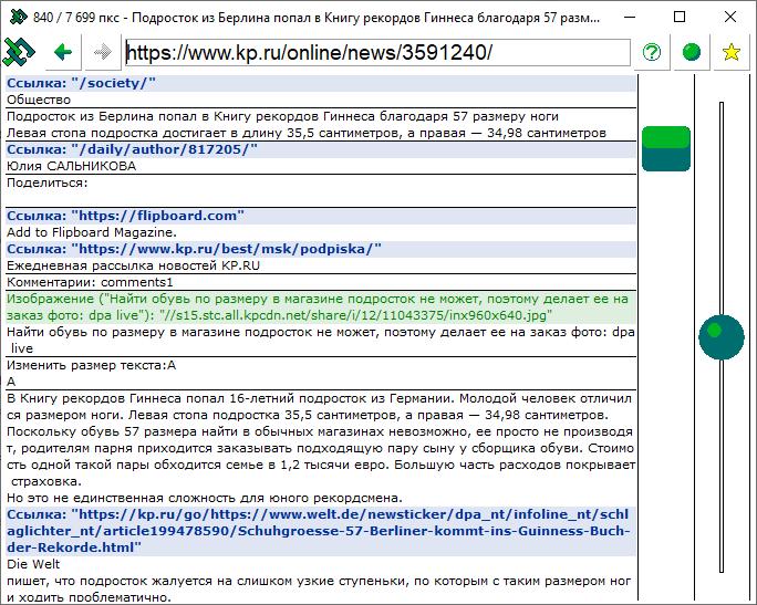 JustCode — скоростной браузер для бюджетных компьютеров и планшетов на Windows - 24