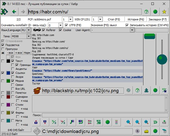 JustCode — скоростной браузер для бюджетных компьютеров и планшетов на Windows - 3