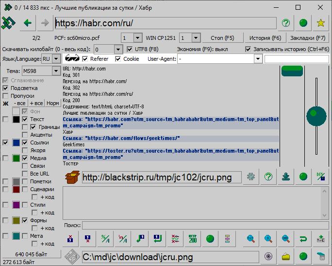 JustCode — скоростной браузер для бюджетных компьютеров и планшетов на Windows - 8
