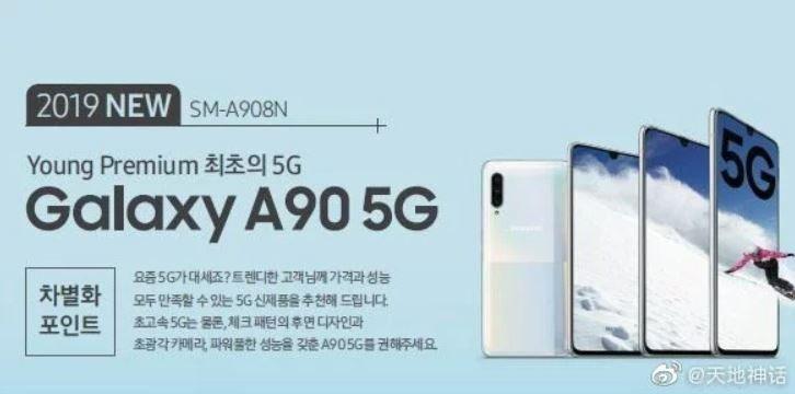 Бюджетный флагман Samsung Galaxy A90 5G наконец-то показался на официальных тизерах – премьера уже скоро