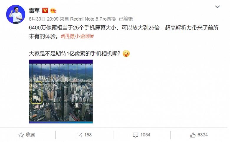 Глава Xiaomi намекнул на модель со 100-мегапиксельной камерой – это будет Mi Mix 4