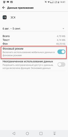 Почему не приходят PUSH-уведомления в VoIP-клиенте 3CX для Android - 3