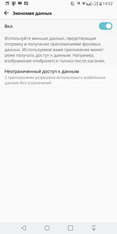 Почему не приходят PUSH-уведомления в VoIP-клиенте 3CX для Android - 4