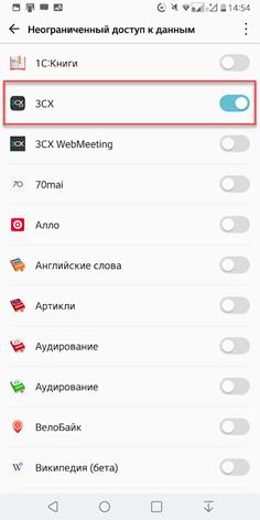 Почему не приходят PUSH-уведомления в VoIP-клиенте 3CX для Android - 5