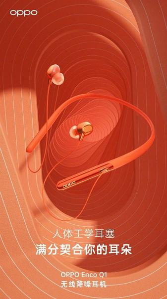 Гарнитура Oppo Enco Q1 подавляет 100 различных типов шума