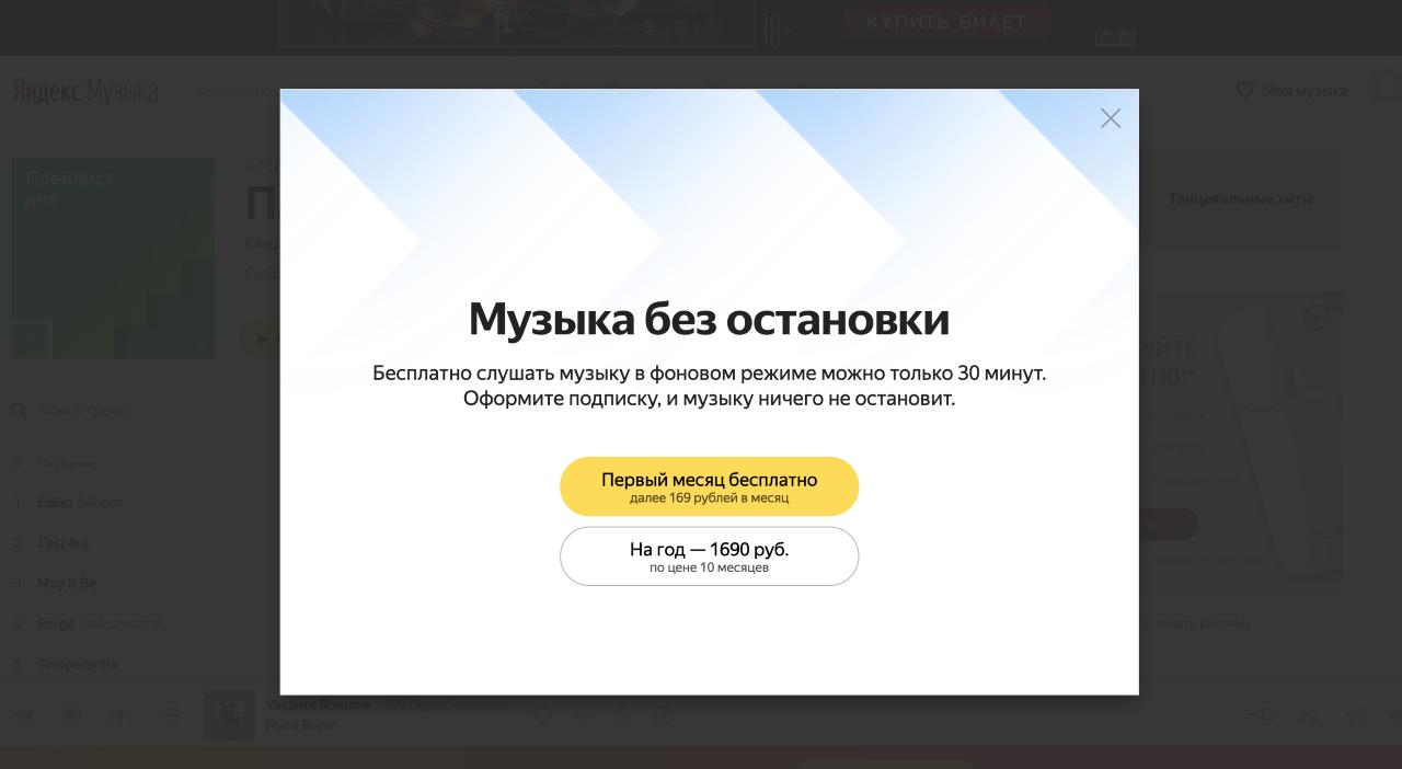 Сервис «Яндекс.музыка» ограничил бесплатное прослушивание музыки 30 минутами - 1