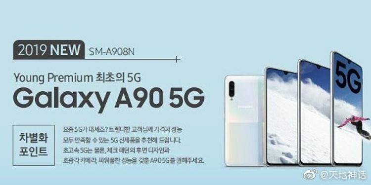Смартфон Samsung Galaxy A90 5G показал лицо: экран Infinity-U и тройная камера
