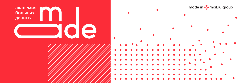 Mail.ru Group запускает Академию больших данных - 1