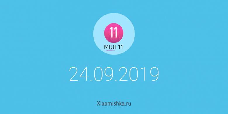 Анонс Xiaomi Mi Mix 4, Xiaomi Mi 9S и MIUI 11. Громкая презентация запланирована на 24 сентября