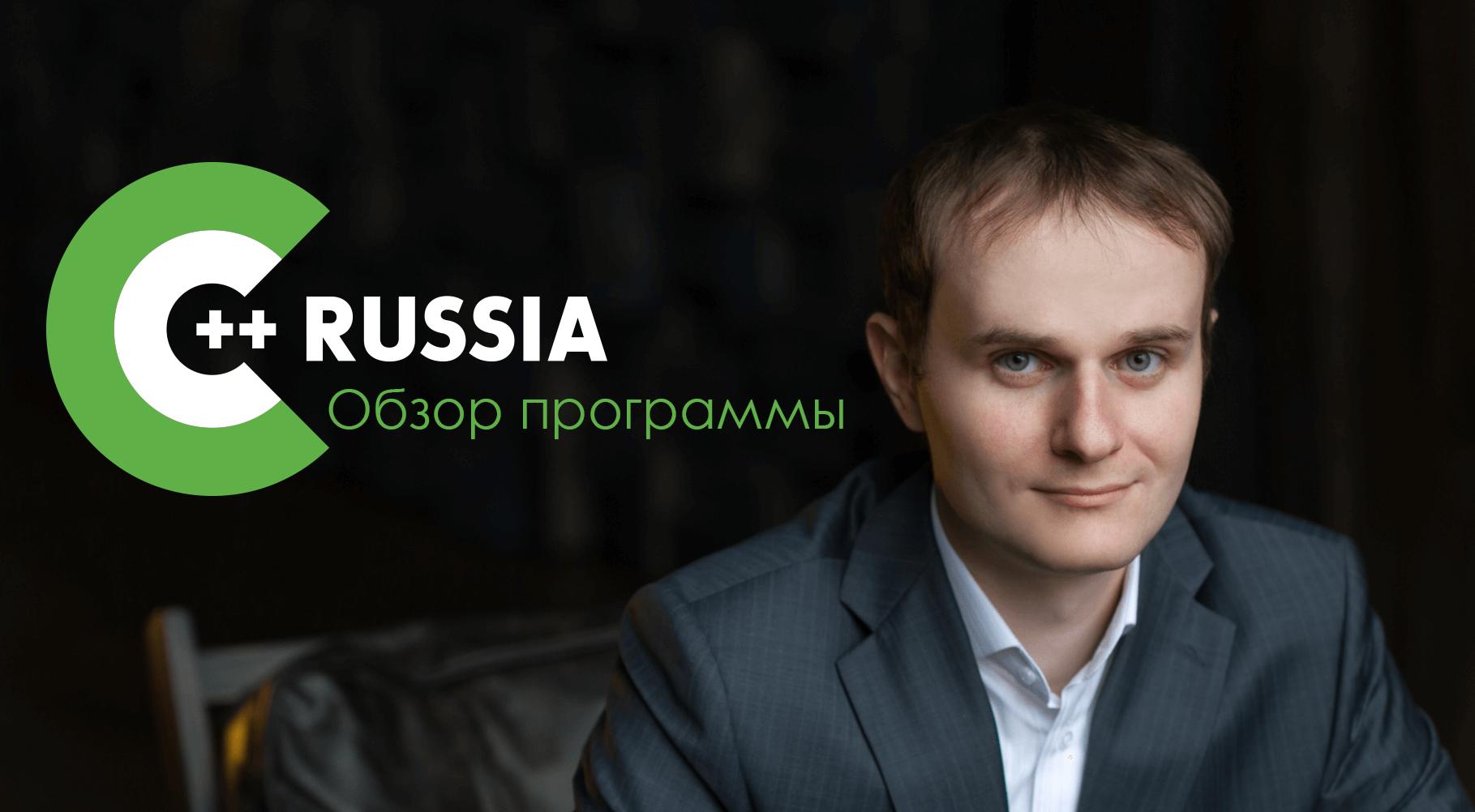 Обзор программы С++ Russia 2019 Piter: асинхронность, модули, библиотеки… и такси - 1