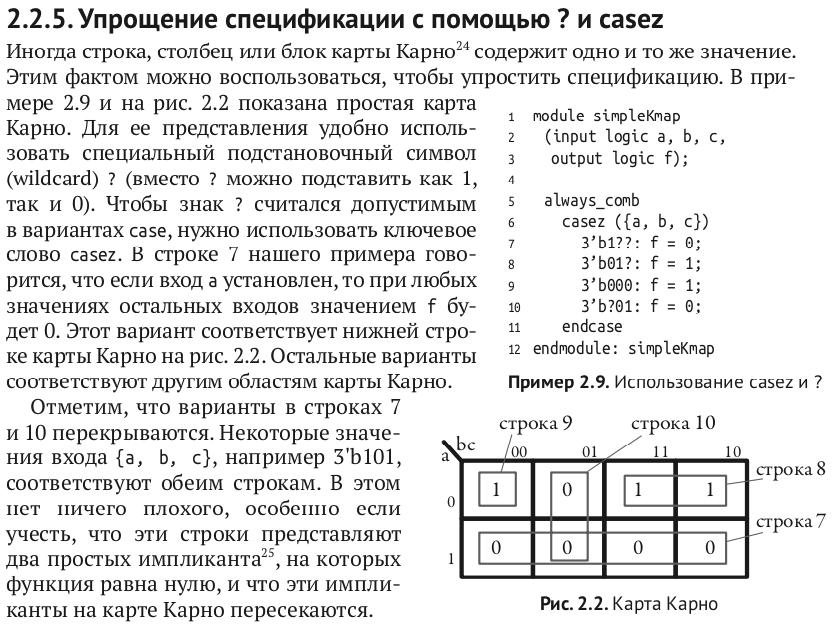 Политкорректность проникает в Россию через книги про проектирование чипов на SystemVerilog для не-начинающих - 10