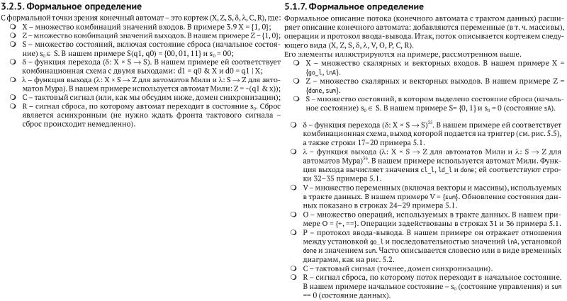 Политкорректность проникает в Россию через книги про проектирование чипов на SystemVerilog для не-начинающих - 11