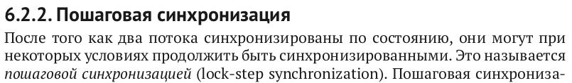 Политкорректность проникает в Россию через книги про проектирование чипов на SystemVerilog для не-начинающих - 18