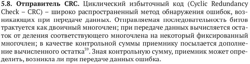 Политкорректность проникает в Россию через книги про проектирование чипов на SystemVerilog для не-начинающих - 20