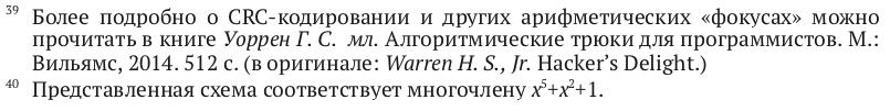 Политкорректность проникает в Россию через книги про проектирование чипов на SystemVerilog для не-начинающих - 22