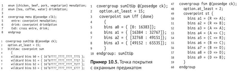 Политкорректность проникает в Россию через книги про проектирование чипов на SystemVerilog для не-начинающих - 24