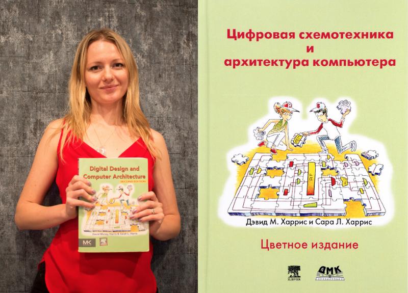 Политкорректность проникает в Россию через книги про проектирование чипов на SystemVerilog для не-начинающих - 26