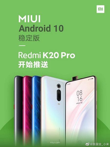 Смартфон Redmi K20 Pro получил обновление Android 10 в первый же день