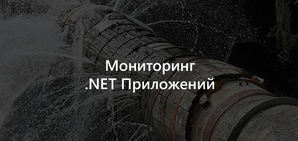 Мониторинг .NET приложений - 1