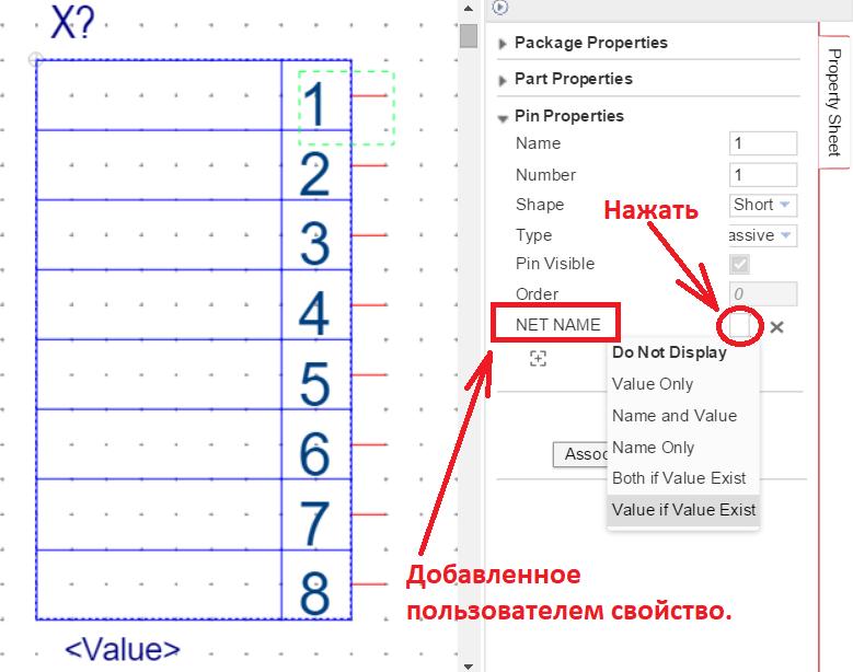 Создание в OrCAD символа разъема с «динамическим» текстом - 1