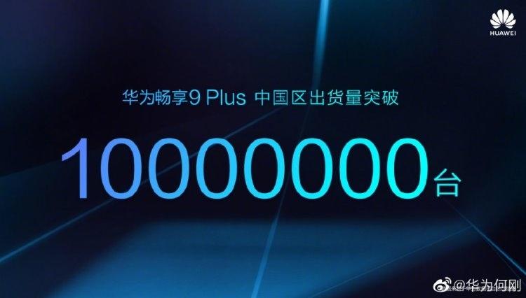 Только в Китае продано более 10 млн смартфонов Huawei Y9 (2019)