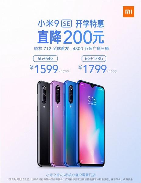 Xiaomi урезала цены на «удешевлённый» флагман Mi 9 SE