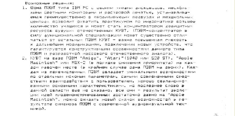 Музей DataArt. КУВТ2 — учеба и игра - 3