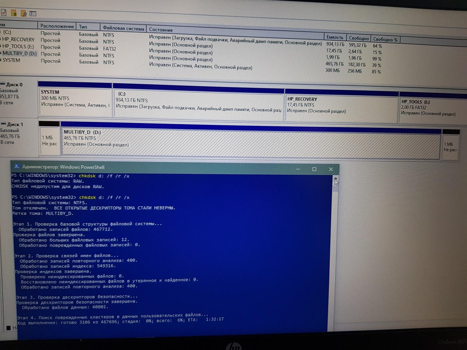Обновление ноутбука с Windows 10 1903 — от кирпича до потери всех данных. Почему обновление может больше, чем юзер? - 1