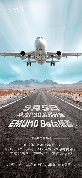 Сначала серия Huawei P30. Huawei приглашает поучаствовать в тестах EMUI 10 на основе Android 10