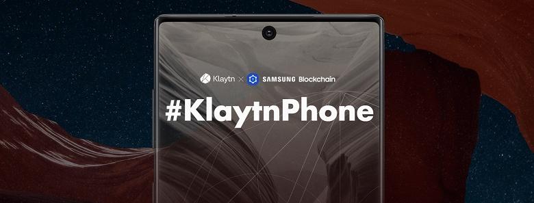 Samsung представила блокчейн-смартфоны KlaytnPhone