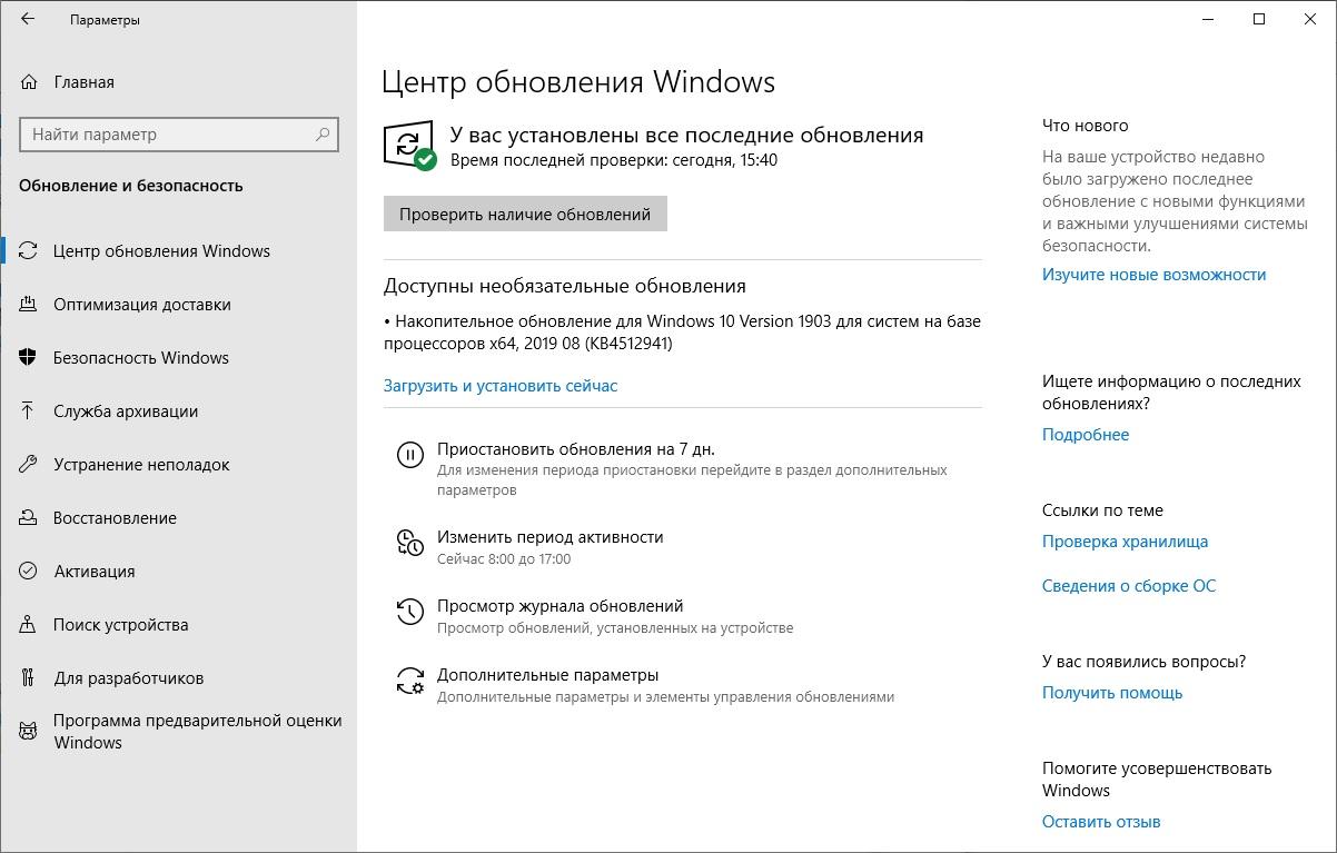 Проблемы в обновлении KB4512941 вызывают значительное понижение производительности Windows 10 Version 1903 - 1